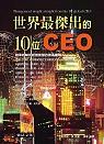 世界最傑出的10位CEO