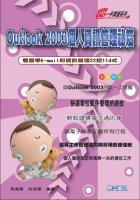 Outlook 2003個人資訊管理祕笈 :  看圖學E-mail和資訊管理22招114式 /