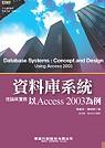 資料庫系統理論與實務:以Access 2003為例