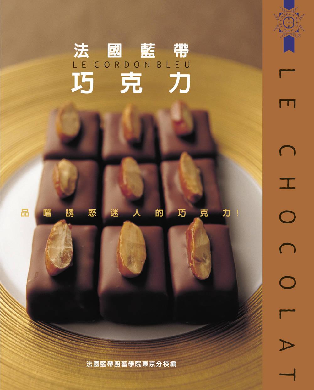 法國藍帶巧克力:品嚐誘惑迷人的巧克力!