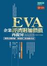 EVA企業經濟附加價值再提昇:提昇企業價值,開發員工新激勵系統