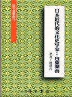 日本近代的文化史學家 :  內藤湖南 /