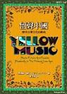 留聲中國 :  摩登音樂文化的形成 /