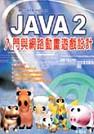 JAVA 2 入門與網路動畫遊戲設計