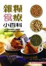 雜糧食療小百科