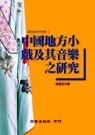 中國地方小戲及其音樂之研究