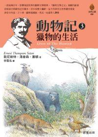 動物記,獵物的生活