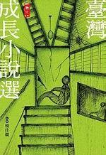 臺灣成長小說選