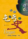 乞丐史 =  Beggars : a journey through time /