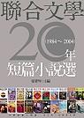 聯合文學20年短篇小說選