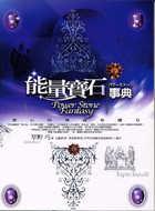能量寶石事典:寶石的傳說和魔力