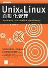 Unix與Linux自動化管理