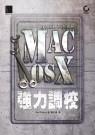 Mac OS X強力調校