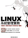 Linux系統管理實務:自動化.備份救援.系統安全.叢集