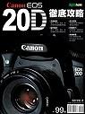 Canon 20D徹底攻略