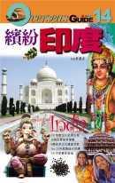 繽紛-印度:18個主要城市導覽