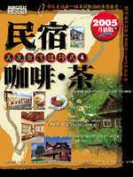 民宿咖啡.茶(2005年升級版)