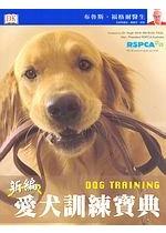新編愛犬訓練寶典