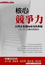 核心競爭力:台灣企業邁向成功的典範