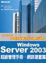 Windows Server 2003超級管理手冊,網路管理篇