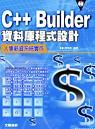 C++ Builder資料庫程式設計:人事薪資系統實作