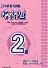 日本語能力測驗考古題2級(2001-2002年)