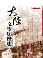 大陸文學與歷史 /
