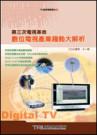 第三次電視革命數位電視產業趨勢大解析