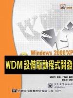 Windows 2000/XP WDM設備驅動程式開發