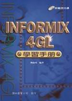 INFORMIX-4GL學習手冊