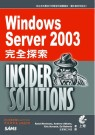 Windows Server 2003完全探索