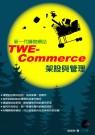 新一代購物網站:TWE-Commerce架設與管理