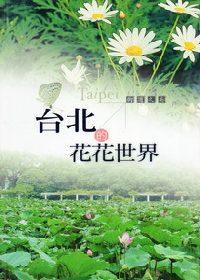 台北的花花世界 : 街道之美 /