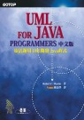 中文版UML for Java Programmers:靈活運用UML開發Java