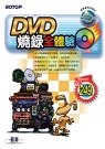 DVD燒錄全體驗