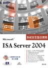 ISA Server 2004系統安全整合實務