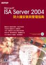 ISA Server 2004防火牆安裝與管理指南