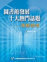 圖書館發展十大熱門話題 :  策略思考 = Ten topics on library development:strategic thinking /