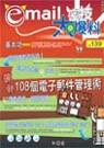 Windows Server 2003超級管理手冊,網路建置篇