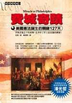 費城奇蹟 :  美國憲法誕生的關鍵127天 /