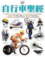 自行車聖經 /