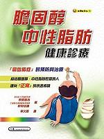 膽固醇、中性脂肪健康診療(二刷)