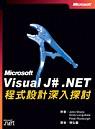 Microsoft Visual J#.NET程式設計深入探討