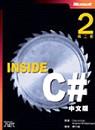 Inside C#中文版(第二版)