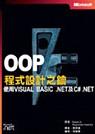 OOP程式設計之鑰:使用VISUAL BASIC .NET及C#.NET