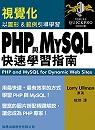 視覺化PHP與MySQL快速學習指南 :  以圖形&範例引導學習 /