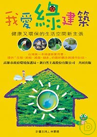 我愛綠建築 : 健康又環保的生活空間新主張