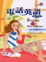 電話英語隨身讀