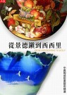 從景德鎮到西西里:中義陶瓷板畫藝術精選