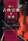進入古典音樂的世界